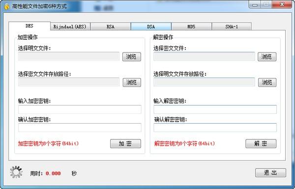 高性能文件加密软件_【密码管理高性能文件加密软件】(90KB)