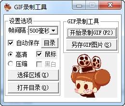 点点gif动态图片录制工具_【图像其他gif动态图片制作软件】(710KB)