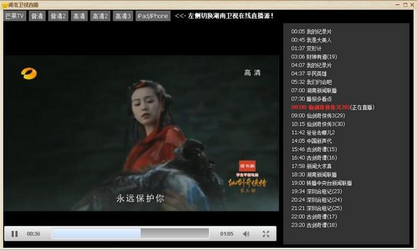 湖南卫视直播软件_【网络电视直播软件】(1.4M)