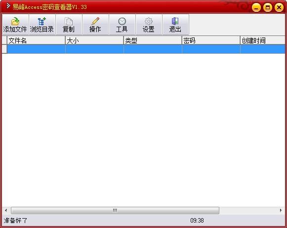 易峰access密码查看器_【密码管理access密码查看器】(4.3M)