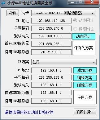 小瘦牛IP地址切换器黄金版_【ip工具IP地址切换器】(1.5M)