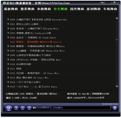 雷电DJ舞曲播放器_【音乐播放器DJ播放器】(776KB)