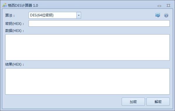 格西DES计算器_【计算器软件格西DES计算器】(5.9M)