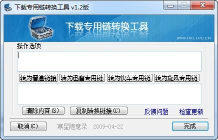 下载专用链接转换工具_【下载软件下载专用链接转换工具】(63KB)