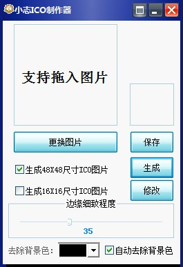小志ico图标制作器_【图标制作ico图标制作器】(1.5M)