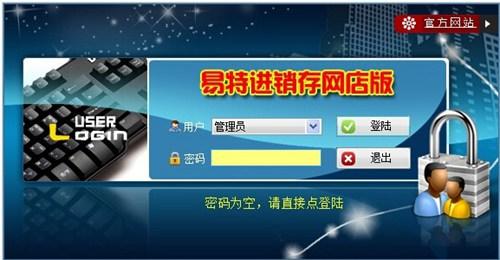 易特淘宝网店进销存软件_【财务软件易特淘宝网店进销存软件】(36.3M)