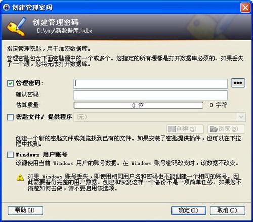 keepass中文绿色版_【其它密码管理】(2.3M)