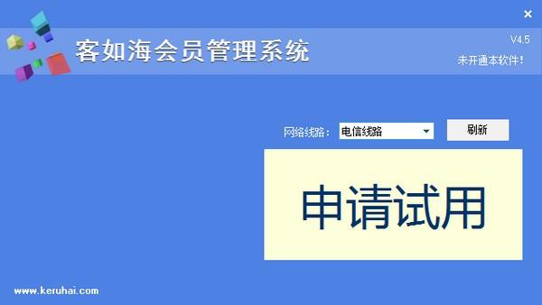 客如海网络收银软件_【财务软件收银软件】(7.6M)