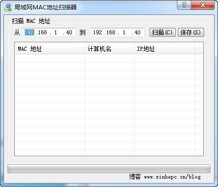 局域网mac地址扫描器_【ip工具 局域网mac地址扫描器】(373KB)