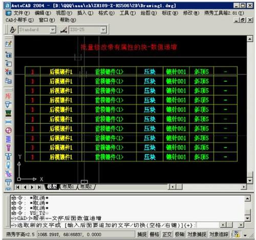 cad小帮手_【CAD软件cad小帮手】(6.8M)