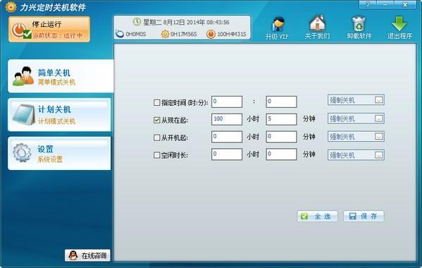 力兴定时关机软件_【桌面工具定时关机软件】(3.8M)