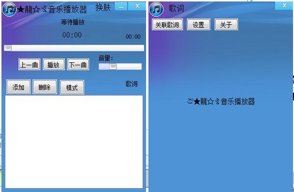 龍音乐播放器_【音乐播放器龍音乐播放器】(395KB)
