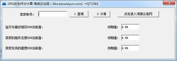 淘微云DRS动态评分计算器_【计算器软件淘微云DRS动态评分计算器】(261KB)