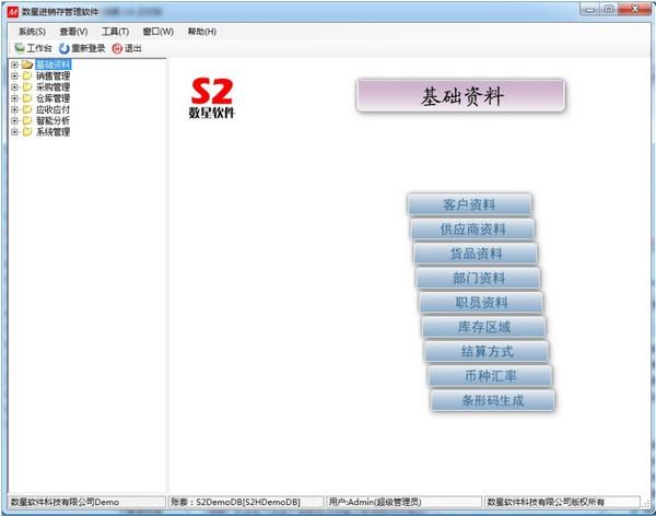 数星五金进销存管理软件_【财务软件进销存管理软件】(56.5M)