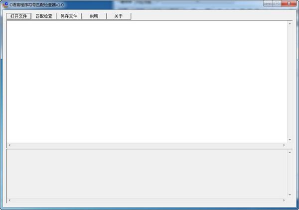 C语言程序符号匹配检查器_【编译工具C语言程序符号匹配检查器,c语言编程】(383KB)