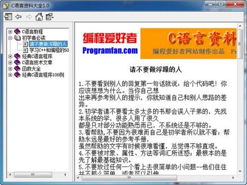 C语言资料大全_【编译工具C语言资料,c语言学习】(312KB)