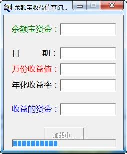 余额宝收益计算器_【计算器软件余额宝收益计算器】(533KB)
