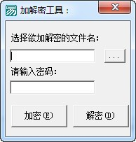Rootme加解密工具_【密码管理Rootme加解密工具】(380KB)