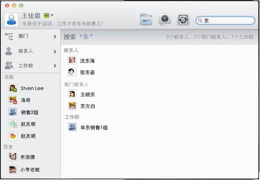 网易即时通mac_【聊天工具网易即时通】(4.5M)
