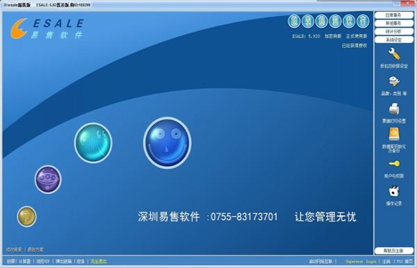esale服装进销存_【财务软件esale服装进销存】(14.2M)