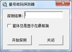 星号密码显示软件_【密码管理星号密码显】(6KB)