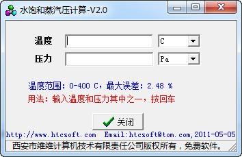 水饱和蒸汽压计算_【计算器软件水饱和蒸汽压计算】(351KB)