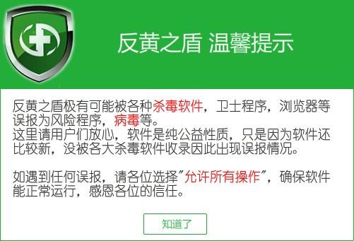 反黄之盾_【浏览辅助反黄之盾,绿色上网】(26.3M)