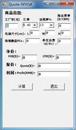 出口报价计算器_【计算器软件出口报价计算器】(85KB)