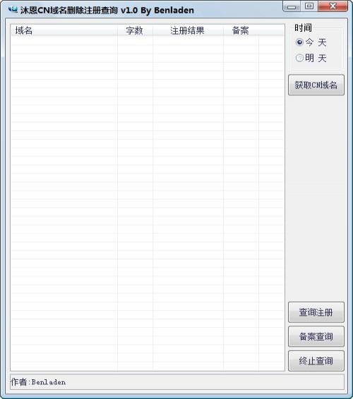 沐恩域名删除注册查询_【ip工具 沐恩域名删除注册查询】(590KB)