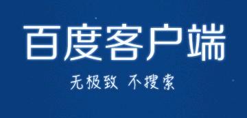百度客户端_【桌面工具百度客户端】(6.9M)