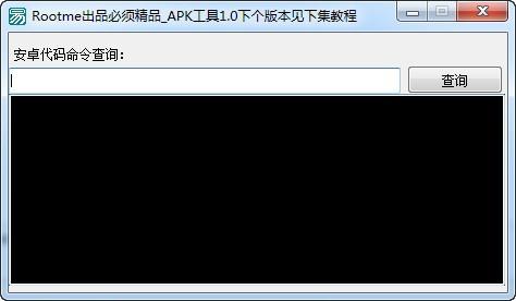 安卓软件apk源代码翻译器_【编译工具apk源代码翻译器】(425KB)
