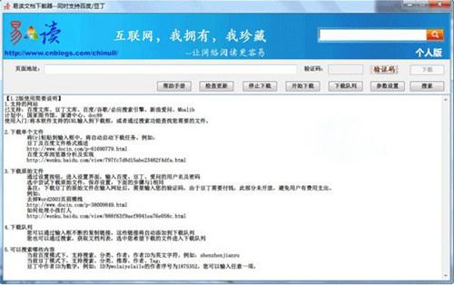 易读文库下载器_【下载软件文档下载器】(3.3M)