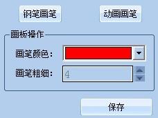 屏幕画笔大师_【图像其他屏幕画笔】(528KB)