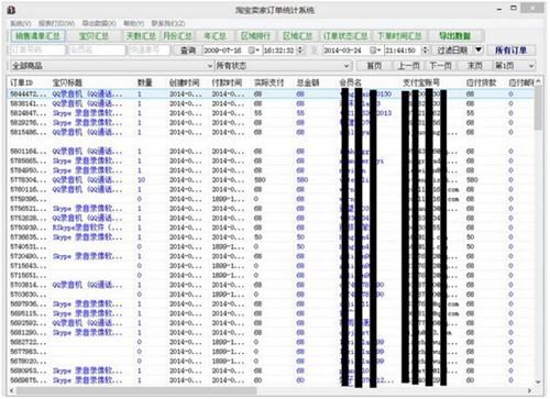 淘宝卖家订单统计分析系统_【财务软件淘宝卖家订单统计分析系统】(1.8M)