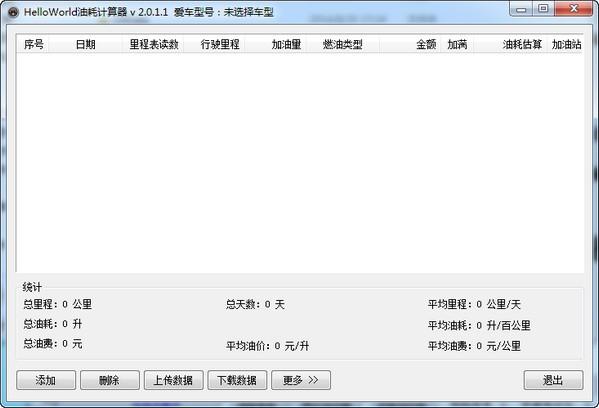 汽车油耗计算器_【计算器软件汽车油耗计算】(108KB)