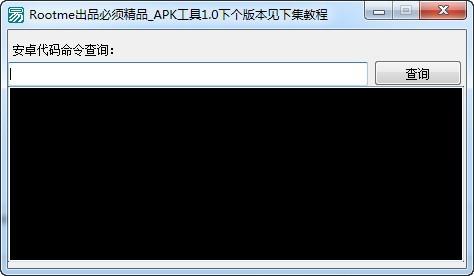 安卓代码命令查看器_【编译工具安卓代码命令查看器】(425KB)