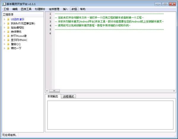 脚本精灵开发平台_【程序开发脚本精灵开发平台】(1.7M)
