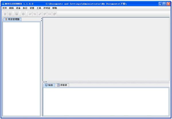 mobilerunner_【程序开发mobilerunner,手机测试平台】(84.4M)