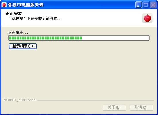 荔枝fm电脑版_【网络收音机荔枝fm电脑版】(65M)