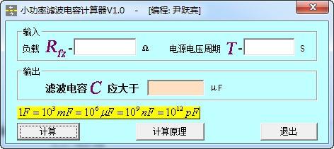 小功率滤波电容计算器_【计算器软件小功率滤波电容计算器】(50KB)