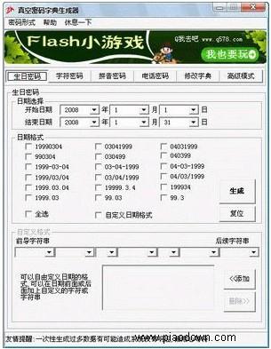 真空密码字典生成器_【密码管理真空密码字典生成器】(447KB)