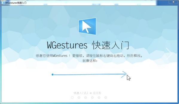 wgestures全局鼠标手势_【键盘鼠标wgestures,全局鼠标手势】(1.1M)