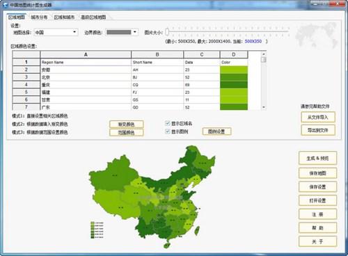 中国地图统计图生成器_【图像其他中国地图统计图生成器】(1.8M)
