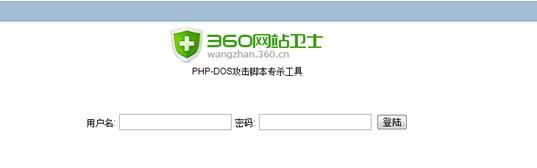 360phpddos脚本专杀工具_【浏览安全网站安全】(80KB)