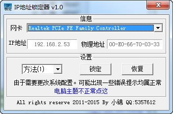 IP地址锁定工具_【ip工具 IP地址锁定】(256KB)