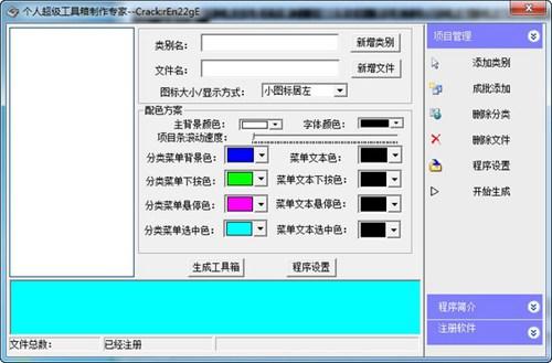 个人超级工具箱制作专家_【编译工具个人超级工具箱制作专家】(2.3M)