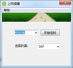 上网提醒软件_【桌面工具上网提醒软件】(1.7M)