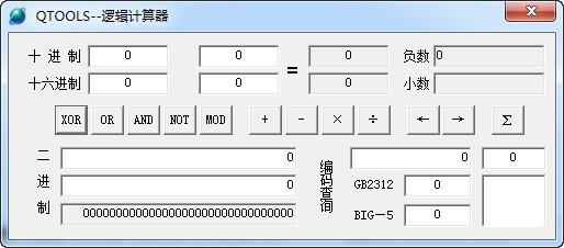 逻辑计算器_【计算器软件逻辑计算器】(24KB)