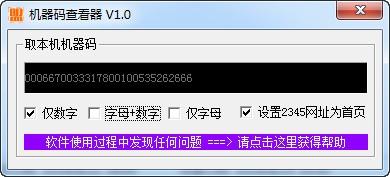 机器码查看器_【系统增强机器码查看器】(645KB)