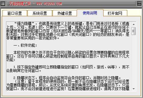 万能隐藏工具_【系统增强万能隐藏工具】(1.2M)